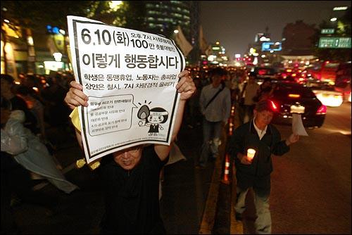 미국산 쇠고기 수입 전면개방 반대 72시간 릴레이 농성이 마무리 된 가운데 8일 저녁 서울시청앞 광장에서 열린 32차 촛불문화제에 참석했던 시민들이 10일 열리는 100만 촛불대행진 참여를 호소하고 있다.