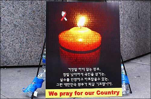 촛불아 모여라. 될때까지 모여라. 맨해튼에서 열린 촛불 집회에 참여한 이들은 한국 정부에 대한 우려의 목소리를 나타냈다.