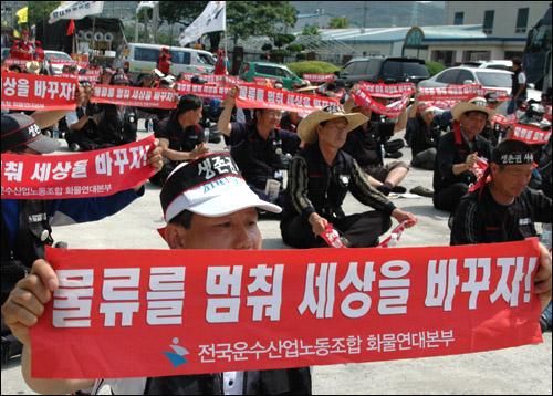 전국운수산업노동조합 화물연대 경남지부 한국철강분회는 9일 오후부터 창원 소재 한국철강 앞에서 파업에 들어갔다.