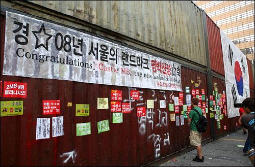 10일 오후 경찰이 설치한 '콘테이너 장벽'에 촛불집회 참가자들이 '경축 08년 서울의 랜드마크 명박산성' 이라고 적힌 현수막과 집회 구호가 적힌 피켓을 붙였다.