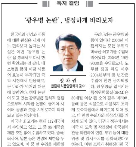 """조선일보 5월 7일자 독자칼럼에서 그는 """"안전하지 않을 것이란 '추정'만으로 한국인이 광우병 위험에 더 노출된다는 것은 설득력이 떨어진다""""고 비판했다."""