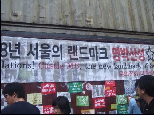 서울의 새 명물 명박산성, 사적으로 지정해야 한다는 생각도 든다.