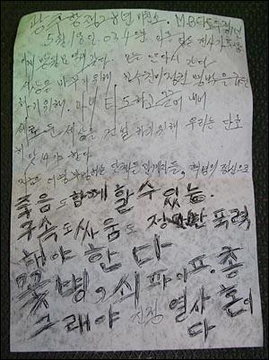 지난 5월 25일 고 이병렬씨가 분신하면서 유포한 유서.