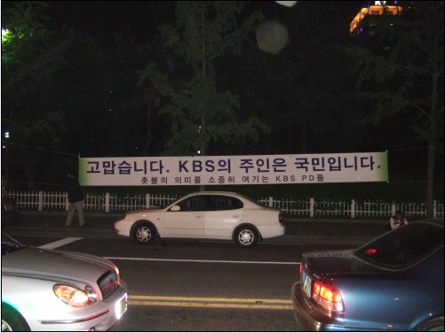 KBS PD들이 내건 현수막