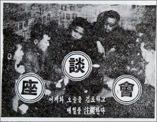 대규모 '한일수교 반대' 시위와 박정희 대통령의 담화가 있었던 1964년 3월 26일 저녁 고려대 학생대표들이 <고대신문> 주최 좌담회에서 그동안의 투쟁을 평가하고 있는 사진.