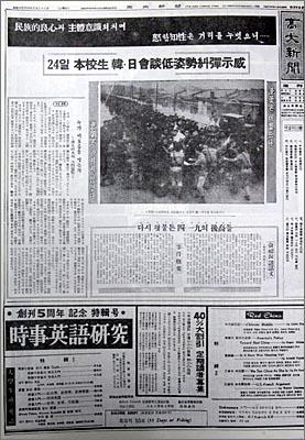 당시 고려대 학생운동을 주도했던 학생회 간부 7명이 참석한 좌담회 기사가 실린 고려대 학보 <고대신문> 1964년 3월 28일자 1면.