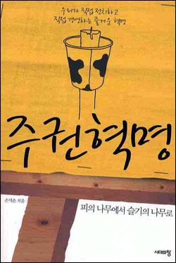 <주권혁명>
