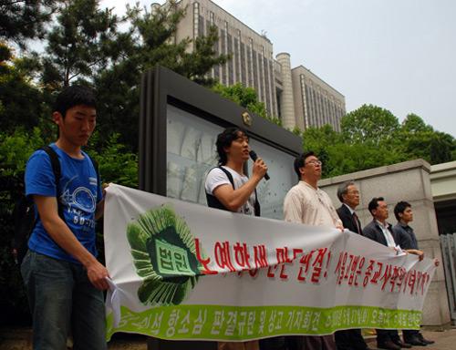 서울고법의 판결을 규탄하는 시민단체들의 대법원 앞 기자회견