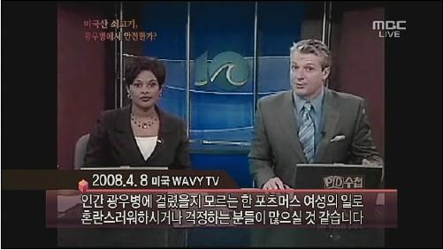 PD수첩 4월 29일자 방영분의 한 장면