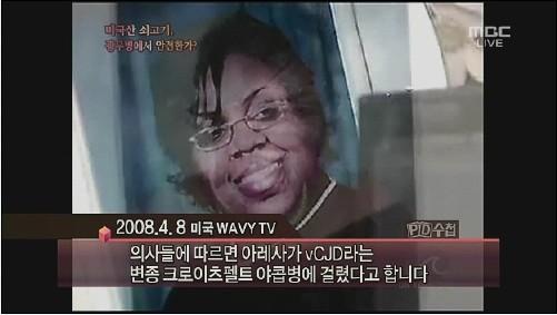 PD수첩 4월 29일자 방영분