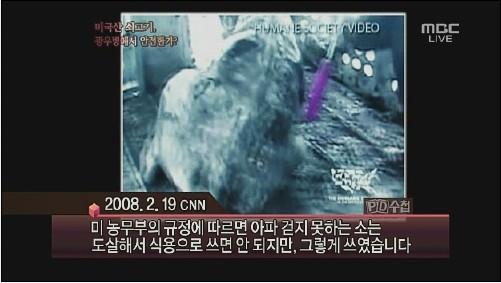 'PD수첩' 4월 29일자 방영분