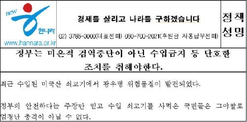 2007년 8월 3일자 한나라당 논평