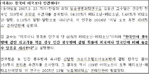 한나라당의 2007년 8월 3일자 논평 첨부자료에 담긴 '의혹'이다. 검찰은 한나라당의 '괴담 유포 의혹'도 수사해야 한다.
