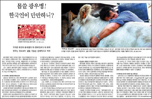 <동아일보>는 이미 한림대 김용선 교수의 'MM 유전자' 이론을 기사로 2번이나 게재했다.