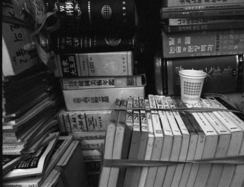 차 한 잔 <뿌리> 아저씨는 책손님뿐 아니라 길손한테도 차 한 잔을 타 줍니다. 차를 마신 분들은 고맙게 느끼기도 하지만, 아무 데나 마시고 남은 빈 잔을 내버려 두기도 해서, 컵이 쏟아져 책이 다칠 때도 있습니다.