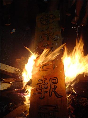 불타는 동아일보. 시민들이 동아일보 지국 간판을 불태우고 있다.