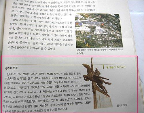 교과서 301쪽 천리마운동 서술 부분.