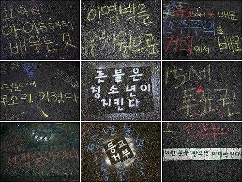 5일 밤 서울시청앞 광장에서 열린 '국민승리선언 범국민촛불대행진'에 참석했던 청소년들이 종로거리에 자신들의 요구사항과 뜻이 담긴 글을 분필로 써 놓았다.