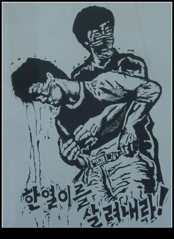 최병수 <한열이를 살려내라> 87년 6월 항쟁을 뚜렷이 기억시킨 최병수의 걸개그림 '한열이를 살려내라!'
