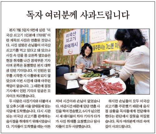 <중앙일보> 7월 8일자 2면에 실린 사과문. 7월 5일자 9면에 실린 '미국산 쇠고기 1인분에 1700원'이란 제목의 사진은 연출임을 밝혔다.