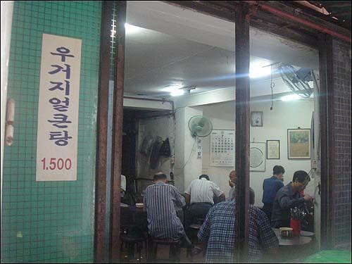 낙원상가 옆 우거지 얼큰탕 전문점 1951년 1.4후퇴 때 북한에서 넘어온 시어머니가 추어탕을 만들어 팔기 시작했으니 대략 57년쯤 되었다
