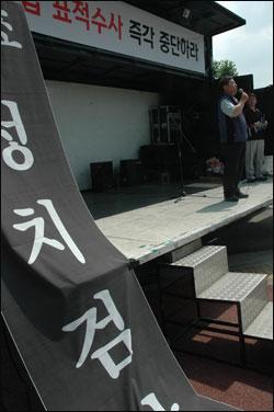 8일 오후 2시 대검찰청 앞에서 열린 '< PD수첩 > 표적수사 정치검찰 규탄대회'에서 이석행 민주노총 위원장이 발언하고 있다. 이날 참석자들은 '근조 정치검찰 사수 공영방송'이라는 검은 천을 세로로 내걸었다.
