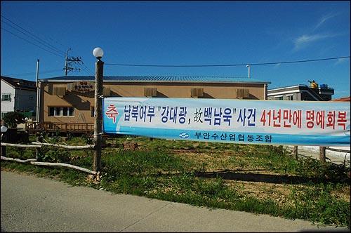 9일 오후 전북 부안군 위도의 한 섬마을에 40년 만의 무죄와 명예회복을 축하하는 펼침막이 걸려 있다. 재판은 다시 열려 무죄는 얻어냈지만 40년 동안 어부들이 겪어온 설움과 고통은 무엇으로 보상할 수 있을까.