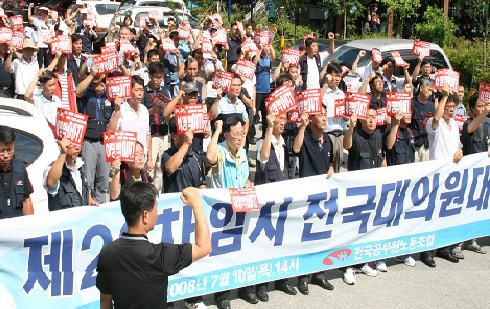 경찰의 원천봉쇄가 있기 전, 대회장 안에 미리 도착한 집행부는 대회무산을 규탄하는 약식집회를 진행했다.