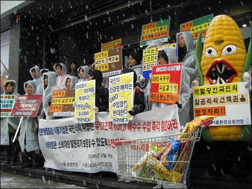 지난 3월 서울환경운동연합 등 시민단체들의 'GMO 옥수수 수입반대' 기자회견