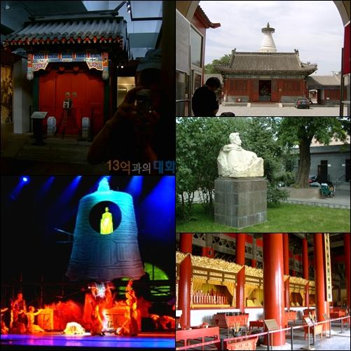 (좌상)수도박물관, (우상) 백탑사, (우중) 루쉰박물관, (우하) 역대제왕묘, (좌하)쿵푸전기