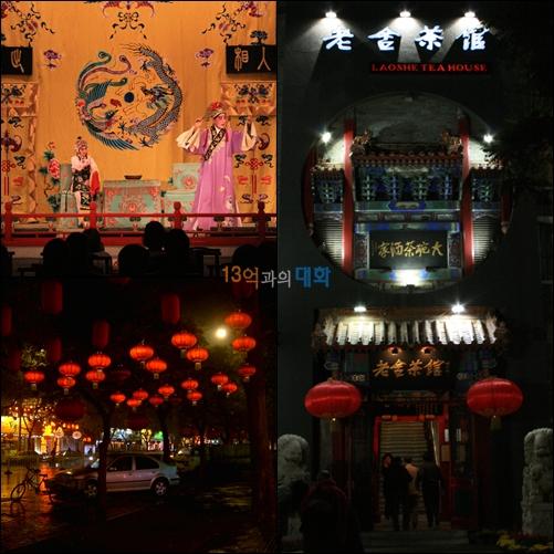 (좌상)후광회관, (좌하)구이제,(우)라오서차관