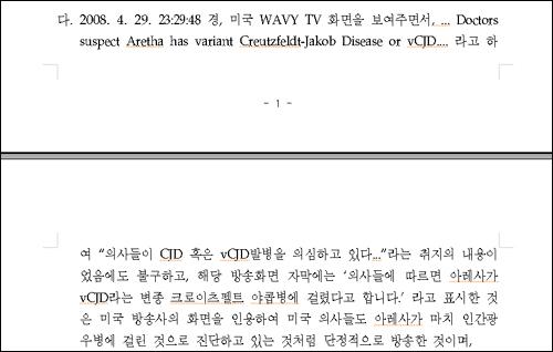 방통심의위가 기자들에게 1차로 공개한 '심의 결정 세부 내용'에서 'vCJD'를 'CJD'라고 오역했다. 그러나 방통심의위는 이 대목을 특별한 설명없이 vCJD로 수정했다.