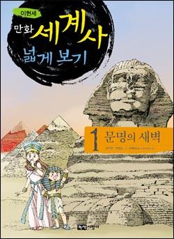 문명의 새벽 이현세의 <만화 세계사 넓게 보기> 1권 표지
