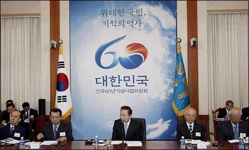 지난 5월 22일 청와대에서 열린 '대한민국건국60년기념사업위원회' 회의에서 이명박 대통령이 인사말을 하고 있다.