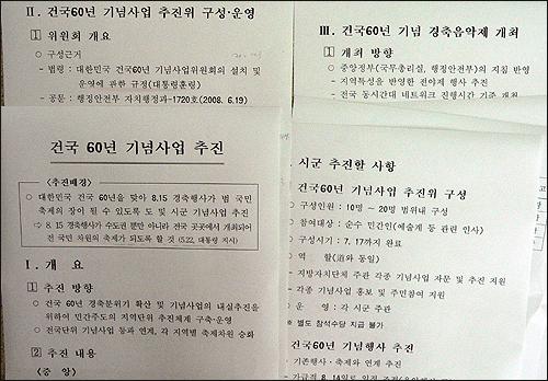 충남도내 시.군에 내려보낸 건국 60년 기념사업 추진을 독려하는 공문