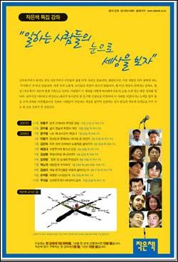 월간 <작은책>은 매월 진보 성향의 지식인을 초빙해 대중을 향한 공개강연을 열고 있다. 9월에는 손석춘, 10월에는 우석훈 박사 등이 연사로 예정돼 있다.