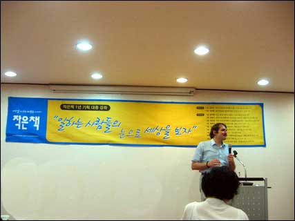 작은책이 주최한 강연회에는 100명이 넘는 시민이 몰려 뜨거운 관심을 보였다