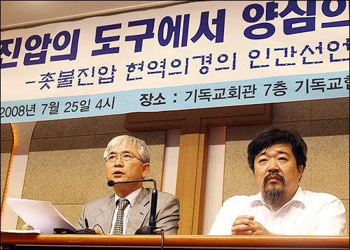 '전의경 제도 폐지 연대' 한홍구 교수(오른쪽)와 이덕우 변호사가  기독교회관 7층에서 이길준 의경 기자회견 취소 사실을 밝히고 있다.