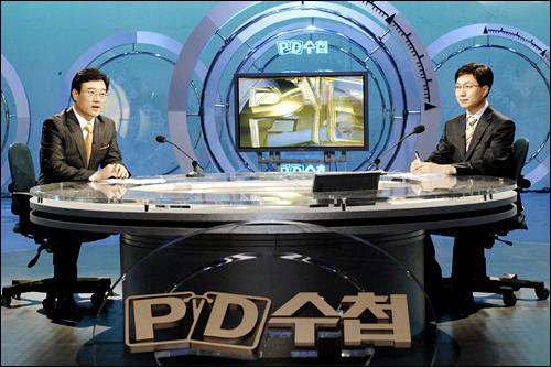 MBC <PD수첩>(자료사진)