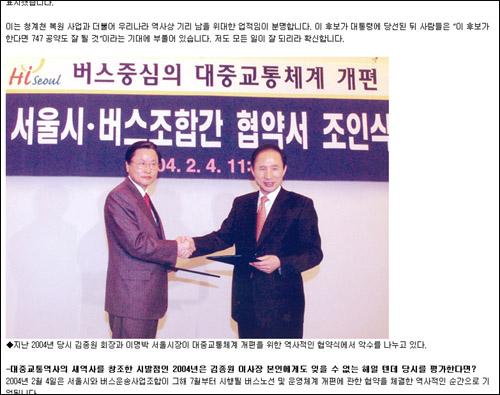 2004년 2월, 서울시운수사업조합 이사장이던 김종원 회장은 서울시장이던 이명박 대통령과 독대로 자주 만났다고 알려져 있다. <시사프리신문>에 실린 이 사진은 2004년 2월, 대중교통체계 개편을 위한 협약서 조인식.