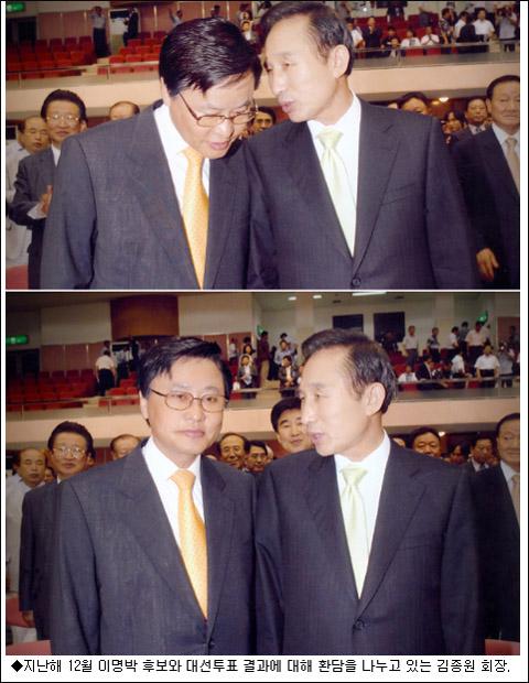 지난 해 12월, 대선 투표 결과에 대해 귓속말을 나누던 김종원 회장과 이명박 대통령.