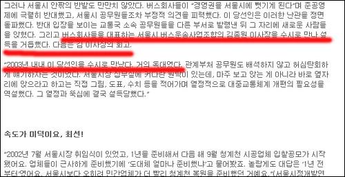 """2008년 01월 15일자 <주간동아> 619호는 """"MB 실용주의 대해부""""란 기사에서 김종원 회장이 이명박 대통령을 """"수시로"""" """"독대""""한 회고를 보도했다."""