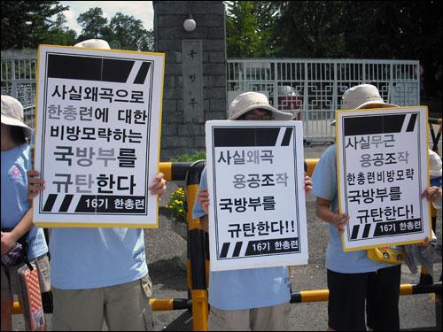 1일 국방부 앞에서 불온서적 지정 규탄 기자회견 중인 한총련 학생들