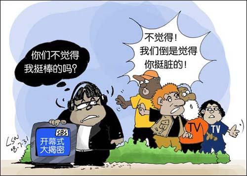 """중국 유명포털인 소후(搜狐)는 '조직위원회가 SBS의 올림픽보도권을 취소하는 조치를 취할 수 있다'고 보도했다.  [외국TV] """"진짜 몰랐네! 너가 정말 그렇게 더티할 줄이야"""" [S B S] """"너흰 내가 얼마나 대단한지 모르냐?"""""""