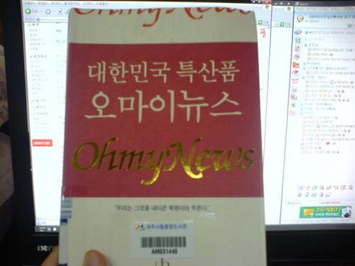 대한민국 특산품 오마이뉴스 도서관에서 빌린; 오마이뉴스 책