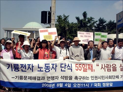 4일 오전 11시 10분. 기륭문제 해결과 연행자 석방을 촉구하는 인권시민단체 기자회견이 서울 여의도동 국회 맞은 편에서 열렸다.