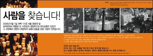 <한겨레> 7월 15일자 1면에 실린 광고