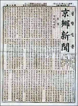 당시 국채보상운동에 대한 <경향신문>의 논설