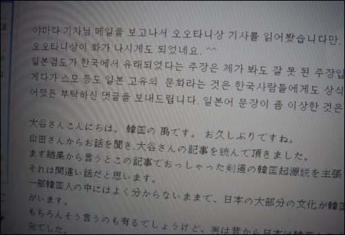 양식있는 일본인까지도 화나게 한 '어떤 한국인'이 원망스러웠다.