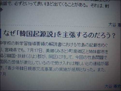 <일본오마이뉴스>에 실린 오오타니씨의 기사 기사에서 오오타니씨는 근거없는 '어느 한국인'의 주장을 통박했다.
